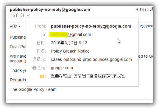 メール「Policy Breach Notice」