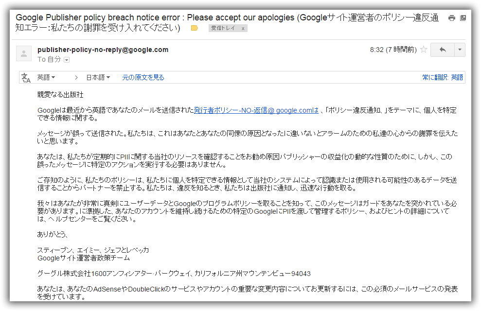 Google Publisher policy breach notice error : Please accept our apologies